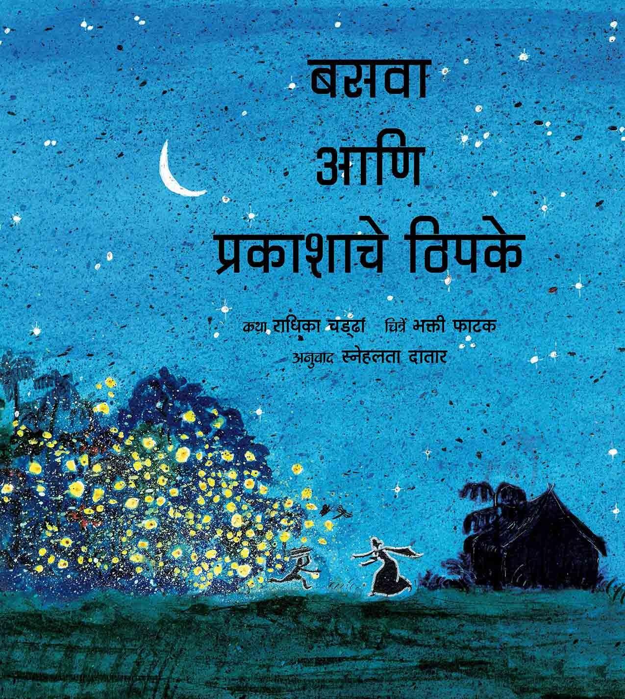 Basava And The Dots Of Fire/Basava Ani Prakashachey Thipke (Marathi)