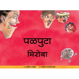 The Runaway Peppercorn/Pallputa Miroba (Marathi)