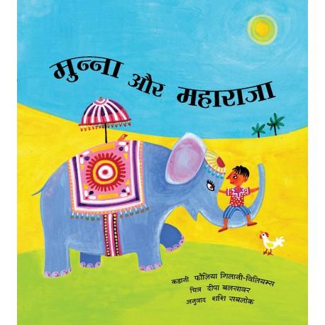 Munna and the Maharaja/Munna Aur Maharaja (Hindi)