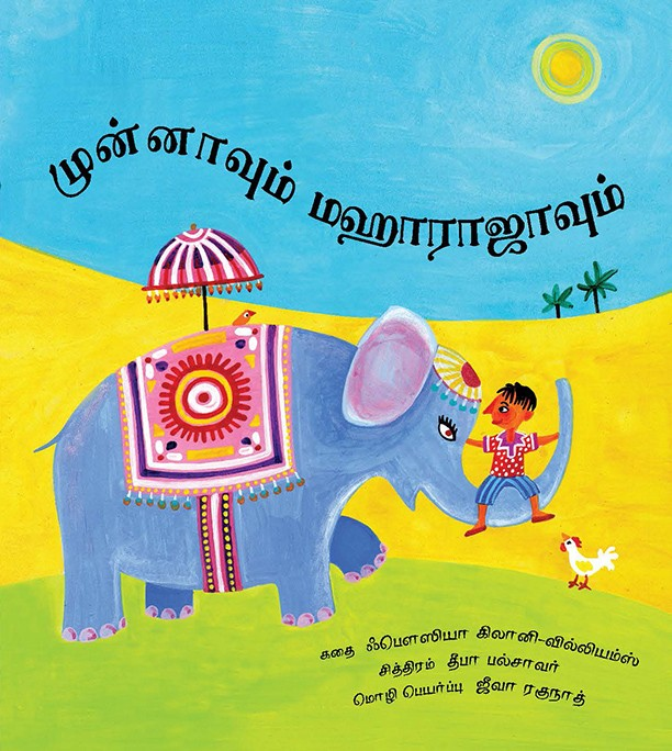 Munna and the Maharaja/Munnavum Maharajavum (Tamil)