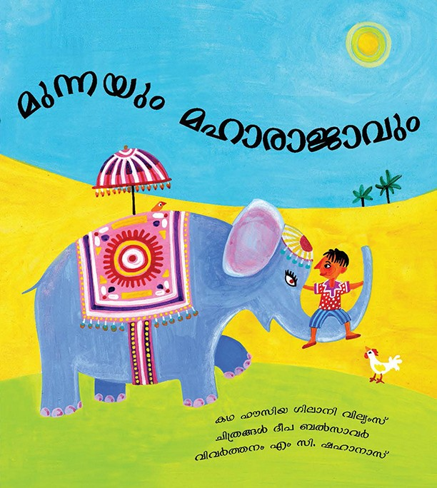 Munna and the Maharaja (Malayalam)