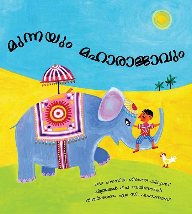 Munna and the Maharaja (Malayalam)