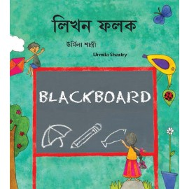 Black Board/Likhon Pholok (English-Bengali)