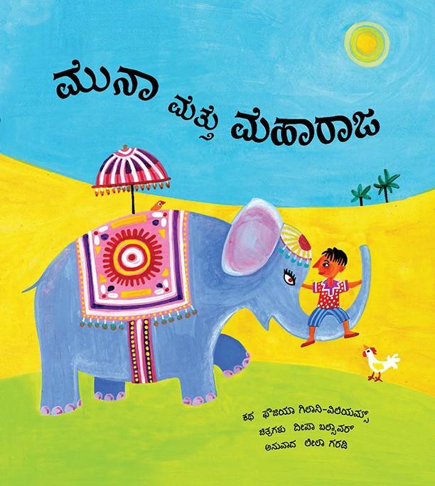 Munna and the Maharaja/Munna Mattu Maharaja (Kannada)