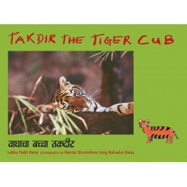Takdir The  Tiger Cub/Vaghacha Bachcha Takdir (English-Marathi)