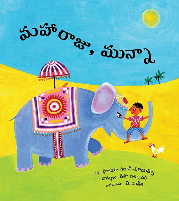 Munna and the Maharaja (Telugu)
