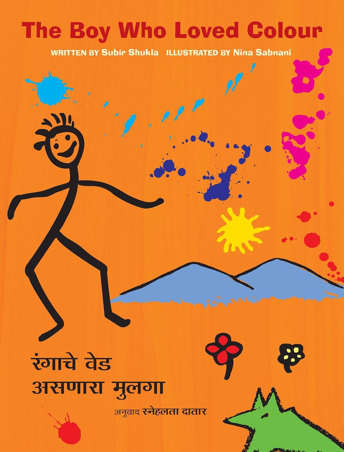 The Boy Who Loved Colour/Rangache Ved Asanara Mulga (English-Marathi)