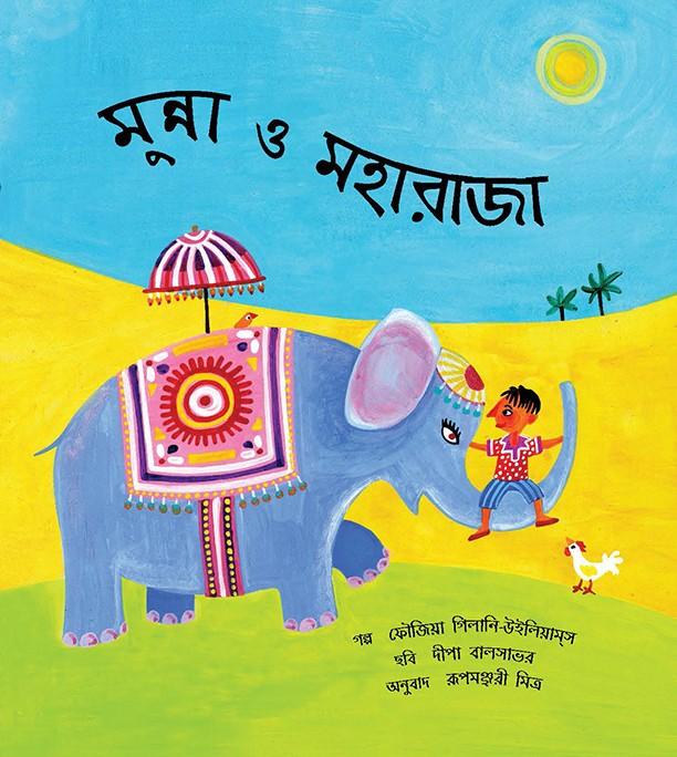 Munna and the Maharaja/Munna O Maharaja (Bengali)