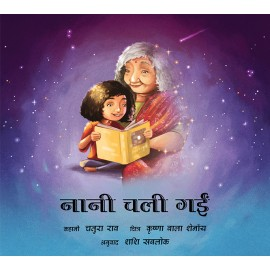 Gone Grandmother/Nani Chali Gayein (Hindi)