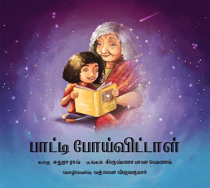 Gone Grandmother/Paati Poyvittaal (Tamil)