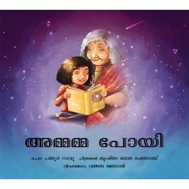 Gone Grandmother/Ammamma Poyi (Malayalam)