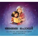 Gone Grandmother/Ammamma Poyi (Malayalam)