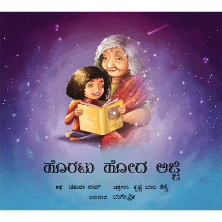 Gone Grandmother/Horatu Hoda Ajji (Kannada)