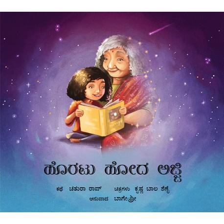 Gone Grandmother/Horatu Hoda Ajji (Kannada)