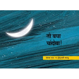 Look, The Moon!/Tho Bagha Chandoba! (Marathi)