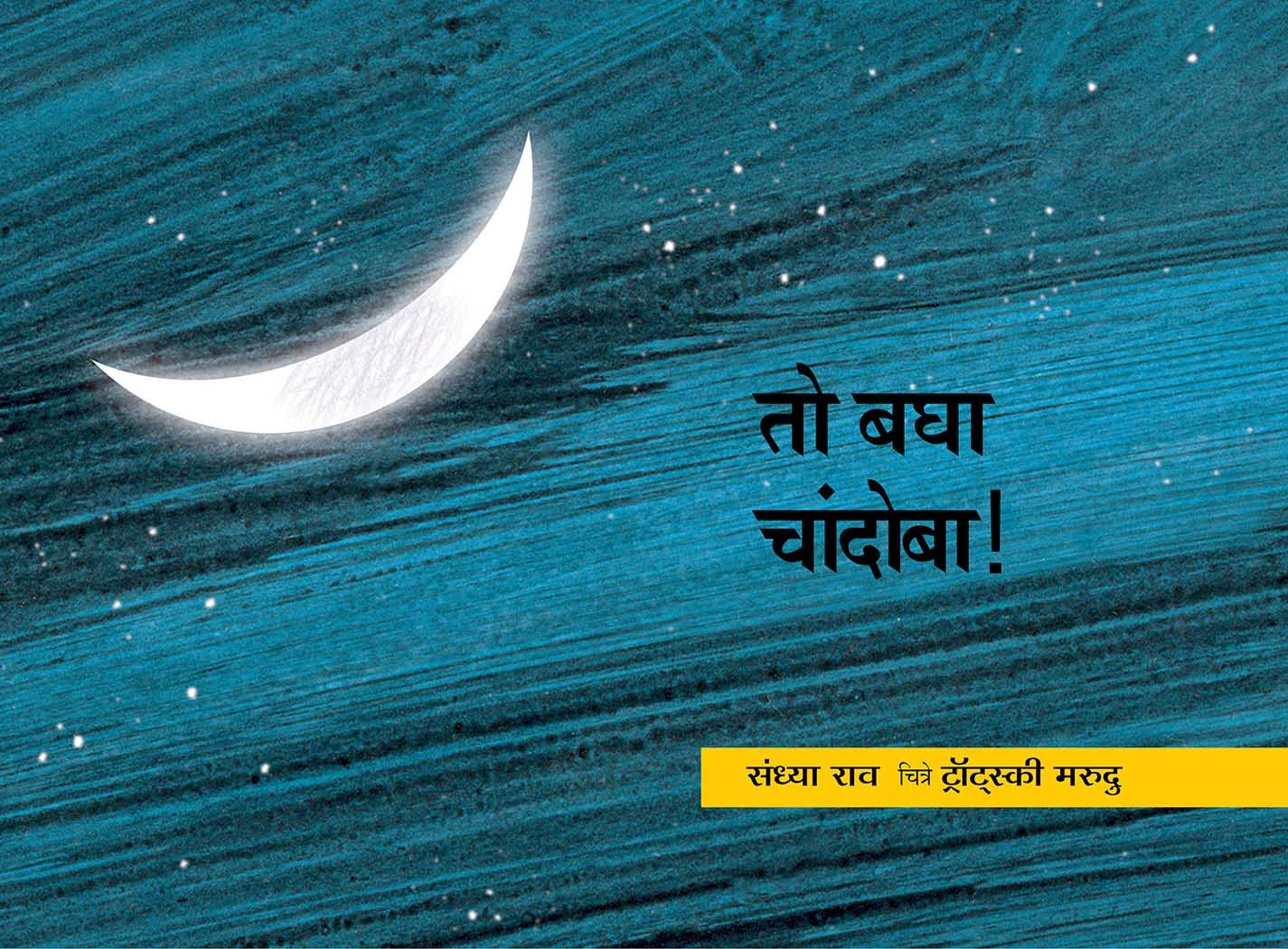Look, The Moon!/Tho Bagha Chandoba! (Marathi)
