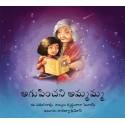 Gone Grandmother/Agupinchani Ammamma(Telugu)