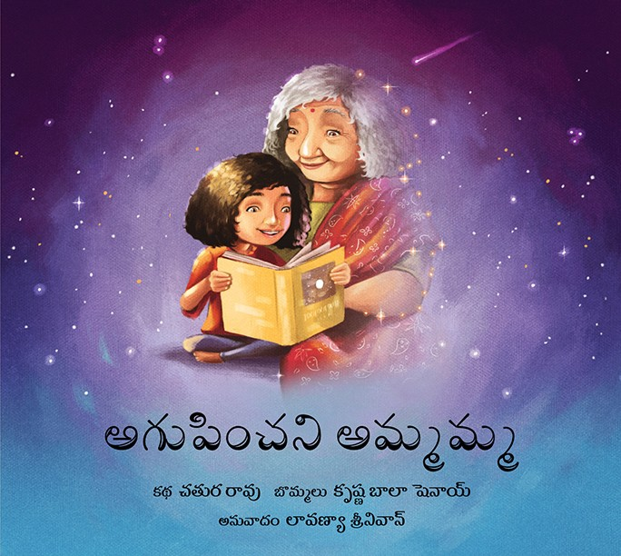 Gone Grandmother/Agupinchani Ammamma(Telugu)