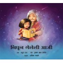 Gone Grandmother/Nighun Geyleli Aaji (Marathi)
