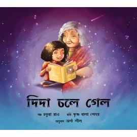 Gone Grandmother/Dida Choley Gyalo (Bengali)