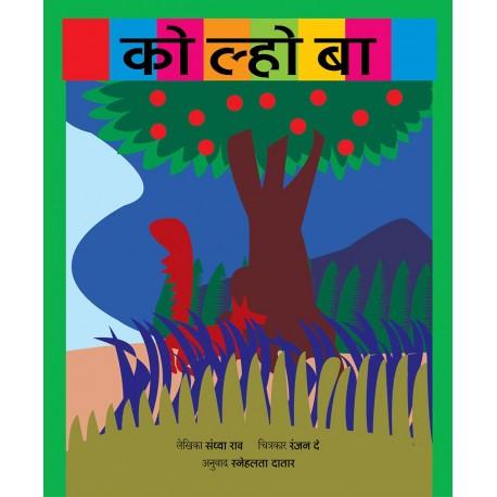 Kolaba (Marathi)