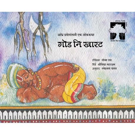 Sweet And Salty/Goad Ni Kharat (Marathi)