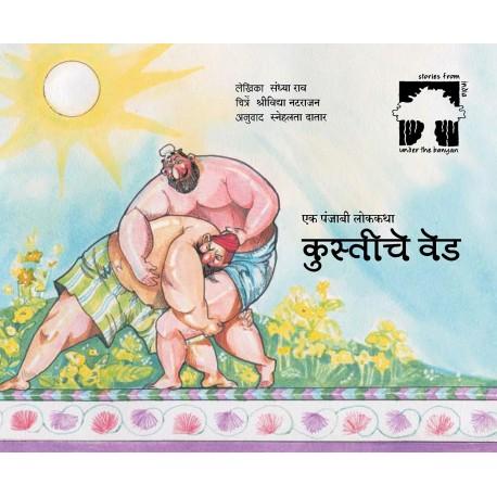 Wrestling Mania/Kustiche Ved (Marathi)
