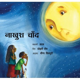 Unhappy Moon/Dukhi Chand  (Hindi)
