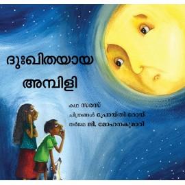 Unhappy Moon/Dukhithaya Ambili (Malayalam)