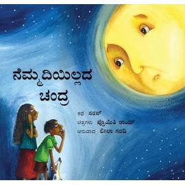 Unhappy Moon/Nemmadiyillada Chandra (Kannada)