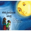 Unhappy Moon/Nemmadiyillada Chandra (Kannada)