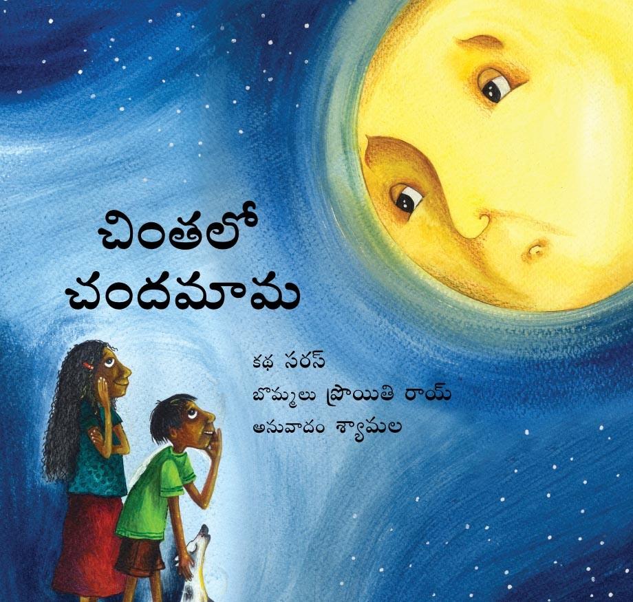 Unhappy Moon/Chinthalo Chandamama (Telugu)