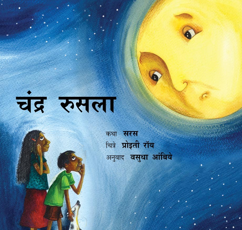 Unhappy Moon/Chandra Rusala (Marathi)
