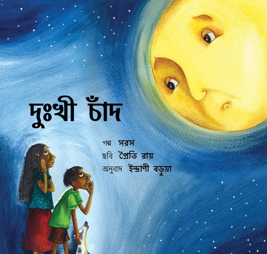 Unhappy Moon/Dukhi Chand (Bengali )
