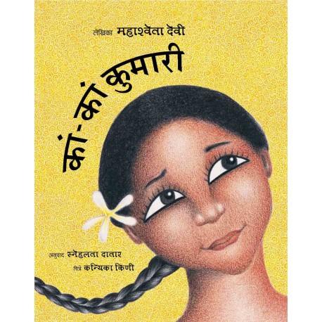 The Why-Why Girl/Kaan-Kaan Kumari (Marathi)