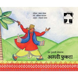 All Free/Agadi Phukat (Marathi)