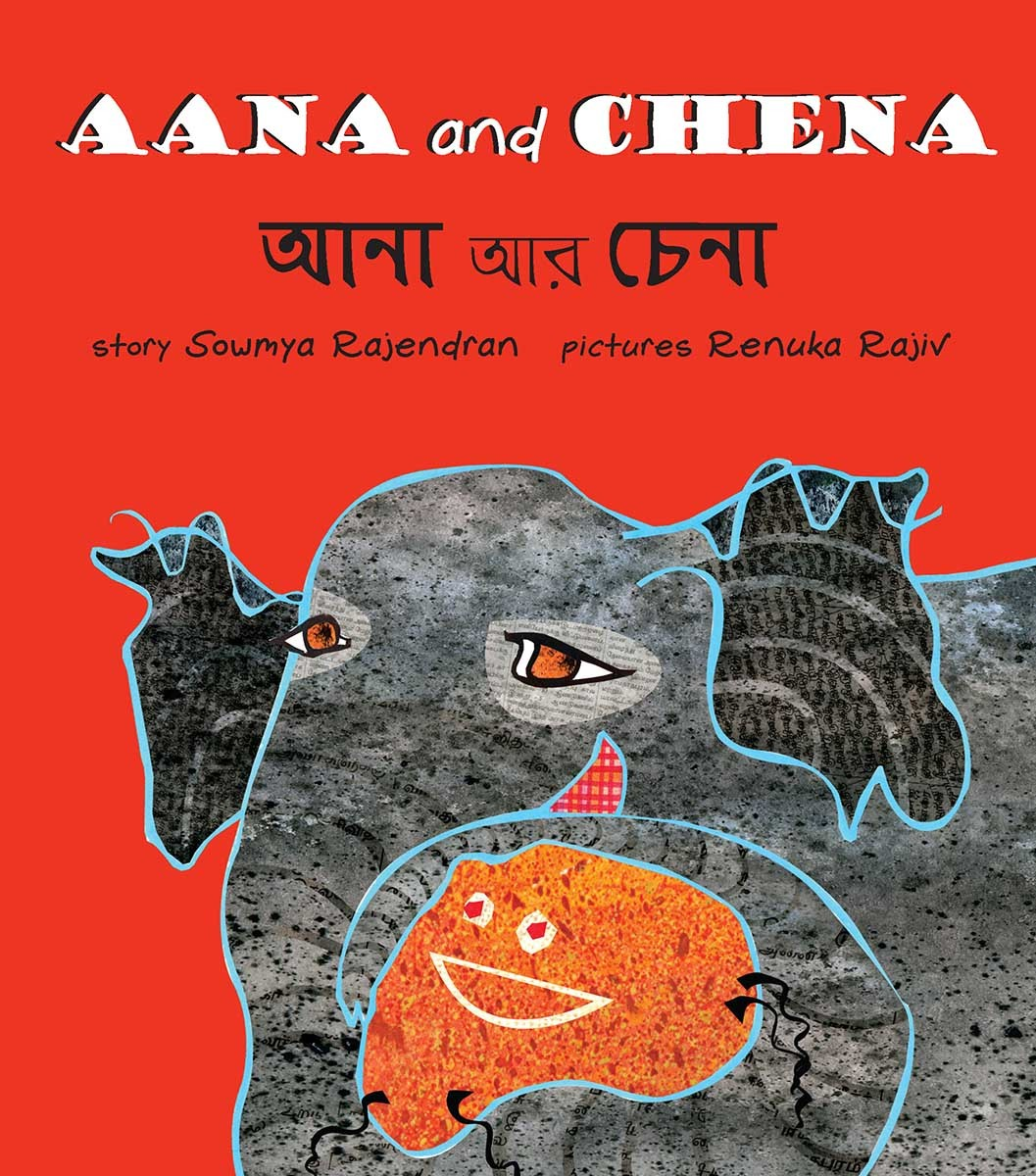 Aana And Chena/Aana Aar Chena (English-Bengali)
