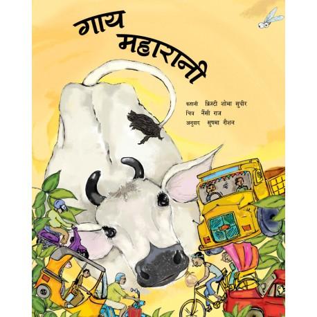 Maharani the cow/Gaay Maharani (Hindi)