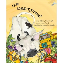 Maharani the cow/Pashu Maharani (Tamil)