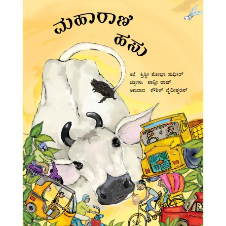 Maharani the cow/Hasu Maharani (Kannada)