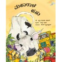 Maharani the cow/Maharani Hasu (Kannada)