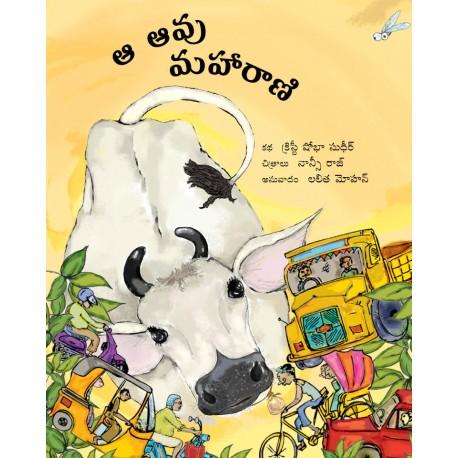 Maharani the cow/Aa Aavu Maharani (Telugu)