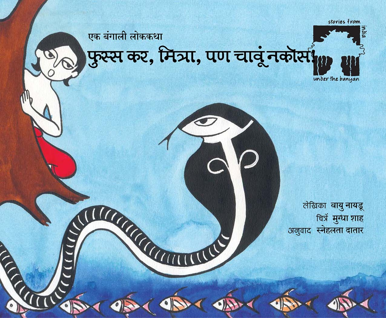 Hiss Don't Bite/Phuss Kar, Mitra, Pan Chavoon Nakos  (Marathi)