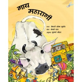 Maharani the cow/Gaay Maharani (Marathi)