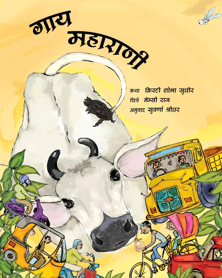 Maharani the cow/Gaay Maharani (Marathi)