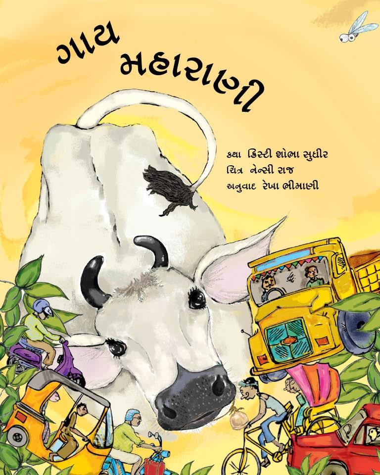 Maharani the cow/Gaay Maharani (Gujarati)