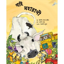 Maharani the cow/Gaai Maharani (Bengali)