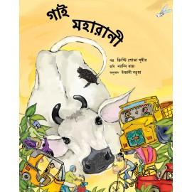 Maharani the cow/Gaai Maharani (Bengali)