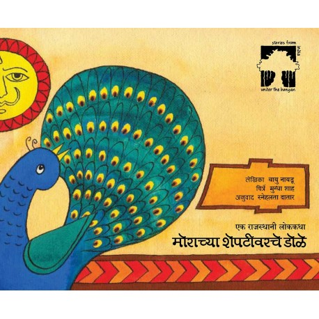 Eyes On The Peacock's Tail/Morachya Sheptivarchey Doley (Marathi)