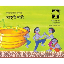 Magic Vessels/Jaduchi Bhandi (Marathi)